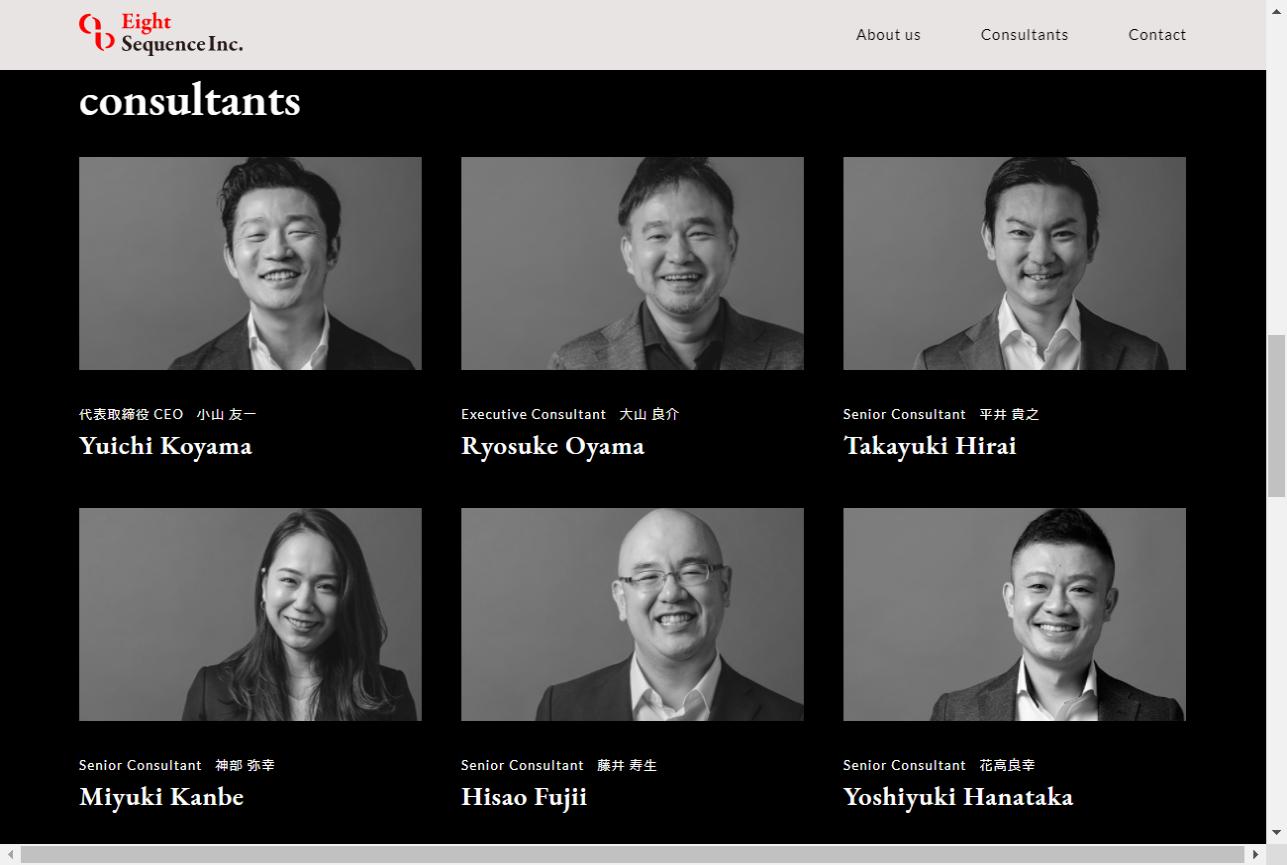 Consultants-株式会社エイトシークエンス