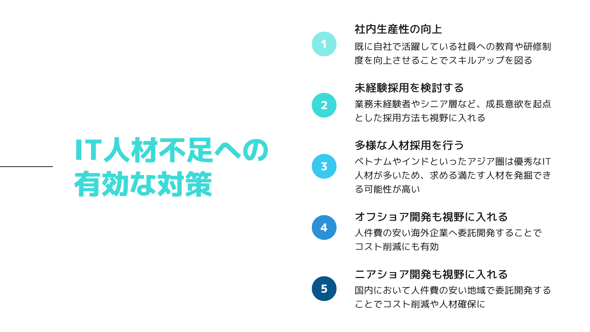 IT人材不足への 5つの対策